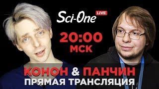 Александр Панчин, Валентин Конон (TrashSmash) и Sci-One