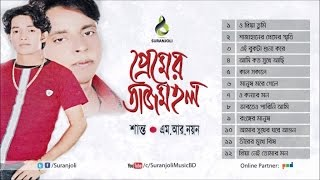 Shanto, M.R. Noyon - Premer Tajmahal | Bangla New song | Suranjoli