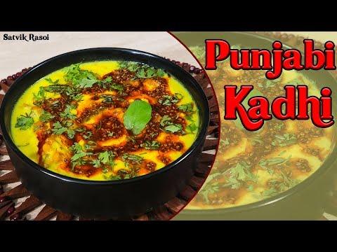 Punjabi Kadhi Recipe | पंजाबी कढ़ी | How to make Punjabi Kadhi