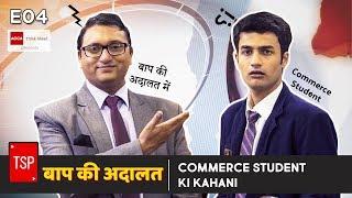Commerce Student Ki Kahani    TSP