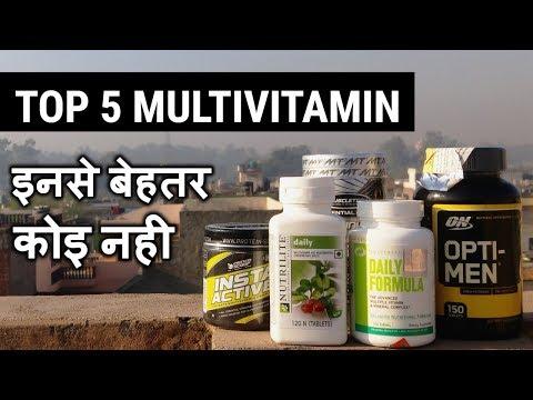 Top 5 Best Multivitamin in India | Vitamins in 200-2500| 2018 | In Hindi