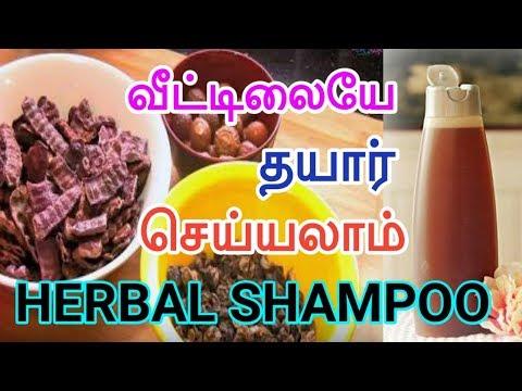 Best Homemade Herbal Shampoo in Tamil | For Hair growth, white hair to black hair, stop hair fall
