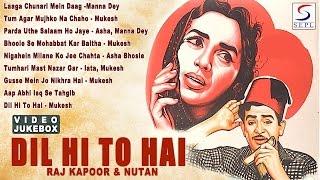 Dil Hi To Hai | Manna Dey Special | Raj Kapoor & Nutan l Jukebox