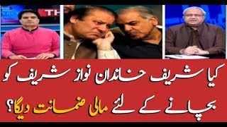 Will Sharif family accept government