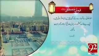 Farman e Mustafa (PBUH) | 21 June 2018 | 92NewsHD