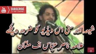 shia suni must watch - allama nasir abbas of multan