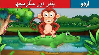 بندر اور مگرمچھ | Monkey and Crocodile in Urdu | Moral Stories | Urdu Fairy Tales