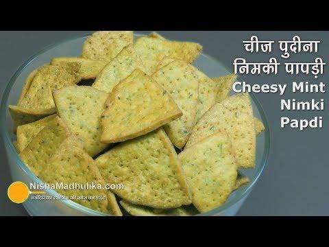 Nimki Papdi wtih Cheese n Mint  । चीज़ पुदीना निमकी पापड़ी । Cheese Pudina Nimki Papdi