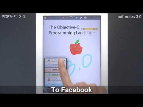 pdf-notes for iPad 3.0.0 (12 November 2012)