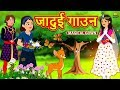 जादुई गाउन - Hindi Kahaniya for Kids | Stories for Kids | Moral Stories | Hindi Fairy Tales