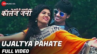 Ujaltya Pahate - Full Video | Ashi Hi Amchi College Journey | Harshad Waghmare | Sai Piyush