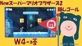 【水曜☆Games】NEWスーパーマリオブラザーズ2『W4,塔 隠しゴール』(4/7回シリーズ) by Yutti