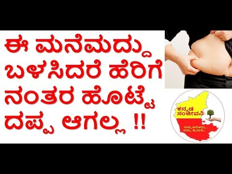 How to reduce Belly fat after delivery in kannada || Remove Belly fat at home ||Kannada Sanjeevani