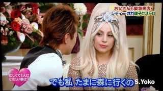 Lady Gaga SMAP x SMAP #1 in JAPAN 2014.1.6