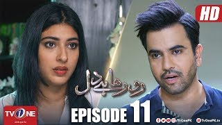 Ro Raha Hai Dil | Episode 11 | TV One Drama