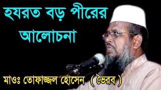 Download হযরত বড় পীরের আলোচনা | Mawlana Tofajjol Hossain | Bangla Waz | 2018