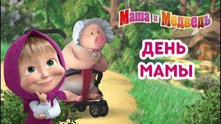 Download Маша и Медведь - День Мамы! ❤️ Сборник мультиков ко Дню Матери Video