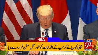 92 News HD Plus Headlines 09:00 AM 24-09-2017-92NewsHDPlus
