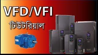 Vfd Block Diagram Explained In Bangla By Estiak Khan Jhuman