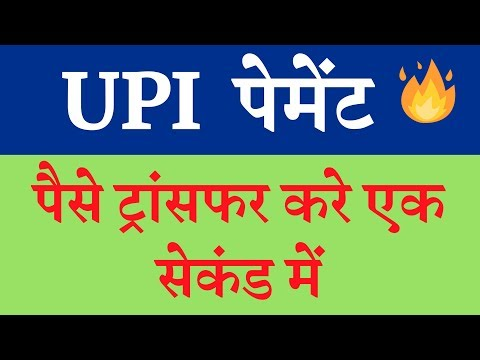 What is UPI? Unified Payment Interface Explained in Hindi