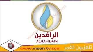 تردد قناة الرافدين Alrafidain TV على النايل سات