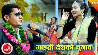 New Teej Song 2074/2017 | Maiti Desh ko Chunab - Sapana GM Ft. Devi Thapa & Divya Oli