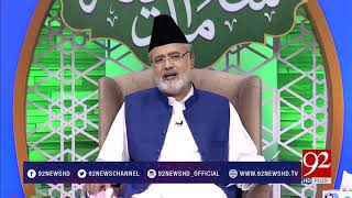 Sham E Madina | Jannat Ul Baqi Madina Shareef  | Nazir Ahmed Ghazi | 27 May 2018 | 92NewsHD