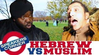 Algerian Muslim Attempts To Convert American Hebrew Israelite | Speakers Corner