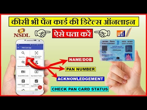 Search Any Pan card details By Name/Pan No & Track NSDL/UTI Pan Application Status