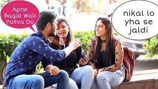 Bagal Wali Patva Do Prank On  Girls || Pranks In India