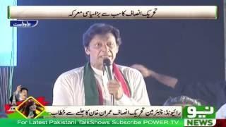 Imran Khan Exposed Nawaz Sharif & Maryam by Playing Video in Raiwind March