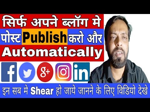 How To Share Blogger Post Automatically To Facebook, Twitter, Instagram, Google plus, LinkedIn etc.