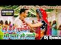 Download  Dj Remix...rab Kare Tujhko Bhi Pyar Ho Jaye//रब करे तुझको भी प्यार हो जाएं//{{dj Manjeet Babu}} MP3,3GP,MP4
