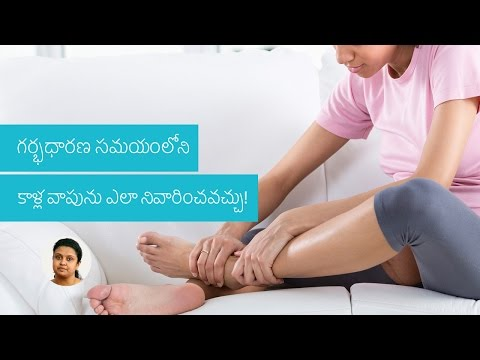 Worried about your swollen feet during pregnancy? Find relief! | Telugu
