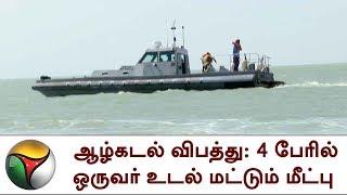 ஆழ்கடல் விபத்து: 4 பேரில் ஒருவர் உடல் மட்டும் மீட்பு | Kanyakumari,deep Sea