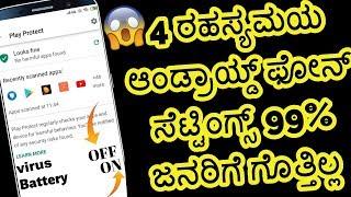 Best Super Amazing helpful Secret Android App 2019 || Urdu Hindi