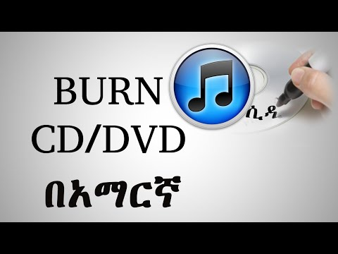 Burn CD/DVD in itunes በአማርኛ