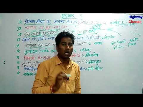सदाबहार प्रश्न भाग -15 UP Police and RRB Railway by Gaurav sir
