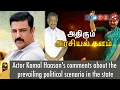 Actor Kamal Haasans Comments On Current Tn Politics Situation