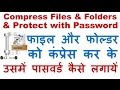 How To Compress Files Folders And How To Secure Files Folder