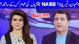 Chishtiyan NA 168 Special - Headline at 5 With Uzma Nauman - 24 May 2018 - Dunya News