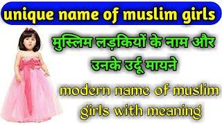 मुस्लिम लड़को के नाम latest Muslim baby