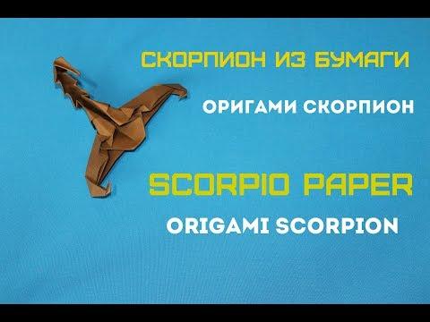 Скорпион из бумаги. Оригами скорпион. A Scorpion out of paper. Origami Scorpion