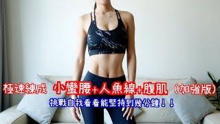 3星期內練成 小蠻腰+人魚線+腹肌 ( 練腹加強版 ) // intense 8 min abs workout
