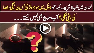 Girl With Shahbaz Sharif Was Daughter Of Which PMLN Leader ?