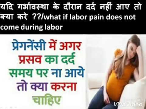 यदि गर्भावस्था के दौरान दर्द नहीं आए तो क्या करे ??/what if labor pain does not come during labor