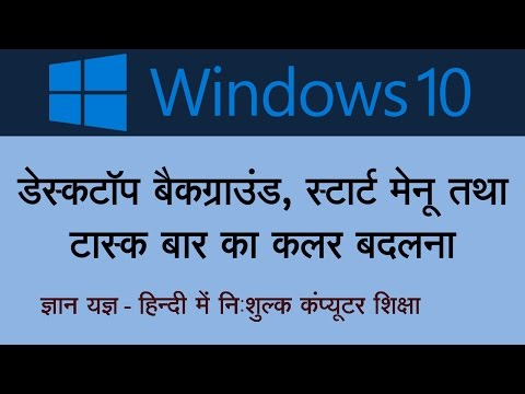 How to change desktop background, Start Menu & Task Bar color in Windows 10 in Hindi