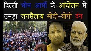 Delhi Bhim Army के आंदोलन में उमड़ा जनसैलाब Modi-Yogi दंग