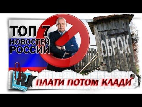 Вести БЕЗ Киселева. ТОП 7 новостей России. Февраль 2018.