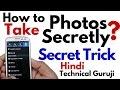 [Hindi-Urdu] How to take Photos Secretly | Android Spy Camera